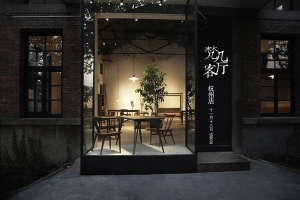Fnji Furniture Shop Exterior/Remodelista