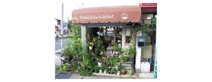 700_kyoto-florist-red-awning